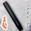 mod's hair(モッズ・ヘア)/理美容家電 / MOBILE HAIR IRON +(by meikokagenさん)