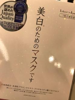 ジャパンギャルズ / ホワイトエッセンスマスク(by ぴかっしゅさん)