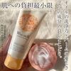 D4049907-CAFF-4DE7-8739-E019BD87168C.jpeg by 美容ジャンキーちゃんさん