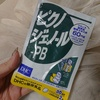 DHC / ピクノジェノール-PB(by m_yuchanさん)