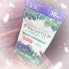 DHC / グリーンバリア トリプルアシスト(by m_yuchanさん)
