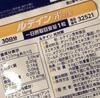 2021-04-26 00:09:48 by ●るーる☆●さん