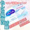 2021-03-14 12:50:59 by 優奈Yunaさん