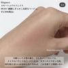 2021-01-16 11:17:05 by みっちコスメさん