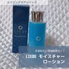 LIEBE / LIEBE モイスチャー ローション(by なーらっくさん)