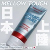 MellowTouch / Repair Treatment(by maa2969さん)