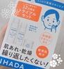 イハダ / 薬用スキンケアセット(とてもしっとり)(by yyyuunicoさん)