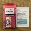 アンファー / スカルプD ボーテ ピュアフリーアイラッシュセラム(by あおあおとしたあおさん)