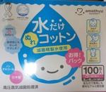 水だけぬれコットン(パッケージ箱)