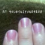 ATサロンネイルエナメル04&08