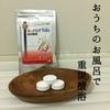 ホットタブ重炭酸湯 / 薬用ホットタブ重炭酸湯Classic(by yuka1984さん)