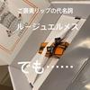 エルメス / ルージュ・エルメス (リップスティック)(by ☆shanti☆さん)