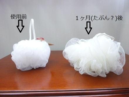 無印良品 / 泡立てボール・ボディ用(by Showlynさん)