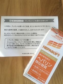 ヘパソフト / 薬用顔ローション(by チビッコさんさん)