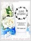 SUNO ORGANICボディシェイプミルク
