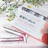 2020-08-01 09:57:26 by ひぃちゃん(*・ω・*)さん