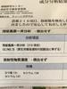 2019-01-21 11:59:42 by ぷちすずらんさん