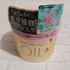 ルシードエル / オイルトリートメント #EXヘアマスク(by chocolate☆macaronさん)
