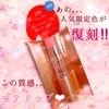 オペラ / リップティント N(by mugi.cosmeさん)