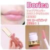Borica(ボリカ) / リッププランパー エクストラセラム(by ME☆さん)