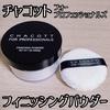 チャコット フォー プロフェッショナルズ / フィニッシング パウダー(by ME☆さん)
