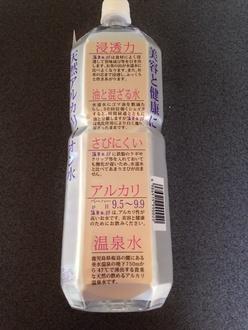 エスオーシー / 温泉水99(by hamu吉さん)