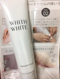 脱毛クリーム / WHITH WHITE by さな痩せる!さん の画像