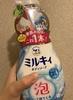 ミルキィ / 泡で出てくる ミルキィボディソープ やさしいせっけんの香り(by komaluさん)