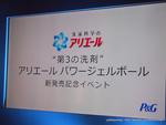 サンプリング中☆ 第3の洗剤「ジェルボール」!P&G アリエール&ボールド 新製品発表会☆…