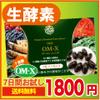 生酵素サプリメント 『OM-X』 (オー… by tamajunさん