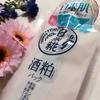白米糀 / 酒粕フェイスパック(by wanshanさん)