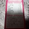 2019-11-01 21:16:16 by ちえっつこさん