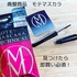 フローフシ / モテマスカラ TECHNICAL 3(by manospartさん)