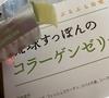 しまのや / 琉球すっぽんのコラーゲンゼリー シークヮーサー味(by hidekim910さん)