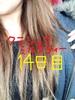 2014-12-14 13:21:11 by **うめこ**さん