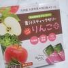 青汁スティックゼリー / りんごプラス(by yuka**さん)