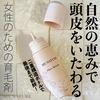 マイナチュレ / マイナチュレ 無添加育毛剤(by snowcaさん)
