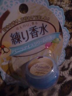 無印良品◇練り香水 ラベンダー ペパーミントの香りセット◇新品