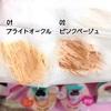 01ブライトオークル、02ピンクベージュ by シナモン(・v・)さん
