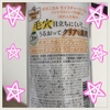 7383BA84-505A-419B-A002-630D7A21A33D.jpeg by ♪ちゃび♪さん