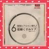 EEBFFA11-5147-4D25-9… by ♪ちゃび♪さん