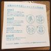 9AC82DE0-9B29-44FE-B6F9-290A9D186326.jpeg by ♪ちゃび♪さん