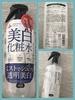 WHITELE FIFTH(ホワイトルフィフス) / 薬用美白化粧水(by ♪ちゃび♪さん)