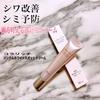 コラリッチ / リンクルホワイトスポットクリーム(by ☆ペリ☆エさん)