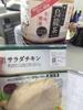 サラダチキンとともに、毎日食してます by シュンボさん