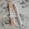 I'M MEME / スティックシャドウシマー(by ふ〜み〜ですさん)
