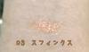 6CC00D0F-9ECB-4B79-87F2-27803CC4C6E0.jpeg by Soratenさん