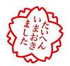 モモU・x・Uさん