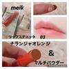 meik / リップスティック(by れい26さん)