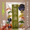 pdc / ワフードメイド 宇治抹茶の湯(by あやの22さん)
